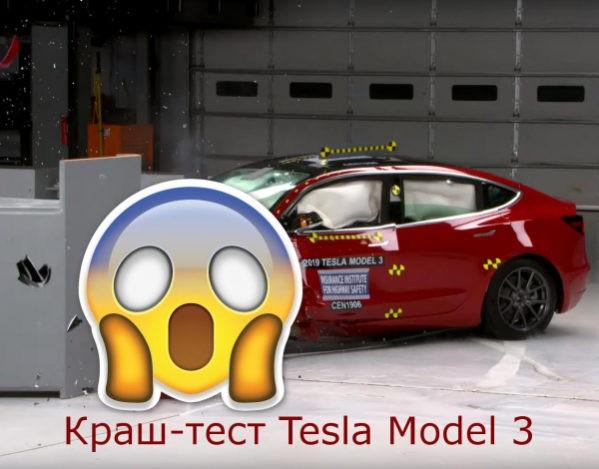 Краш-тест Tesla Model 3